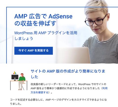 AMP広告で収益を伸ばす