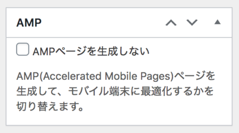 AMPページを生成しない