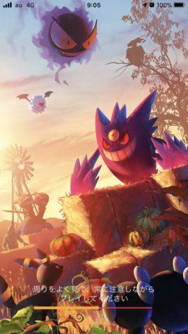 ハロウィンイベント中のロード画面