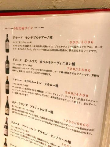 赤ワインメニュー
