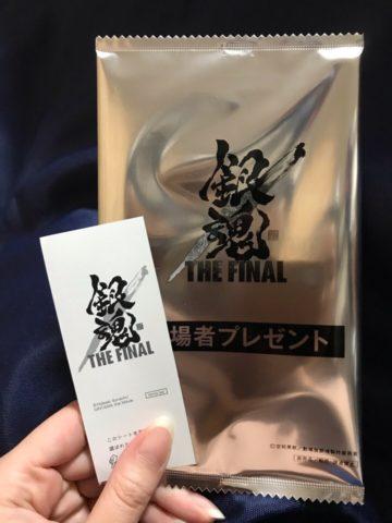 銀魂入場者プレゼント