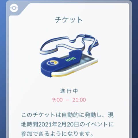 Pokémon GO Tourチケット