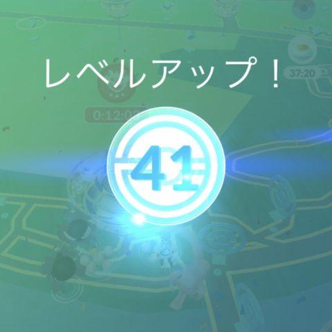 トレーナーレベル41