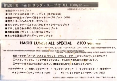 HACHICAFEリゾットメニュー