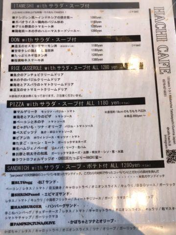 HACHICAFE丼・ドリア・ピザのメニュー