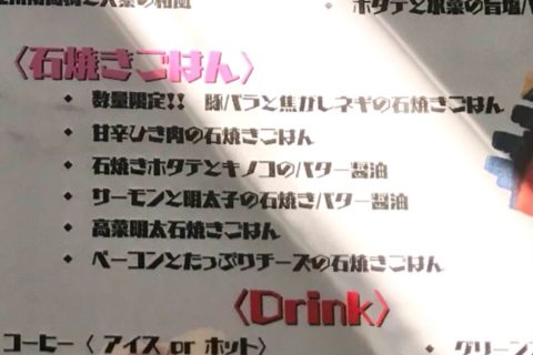 Caffe&Dining A石焼きごはんメニュー