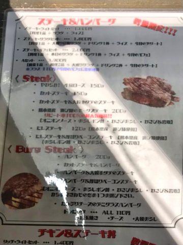 ステーキ・ハンバーグセット