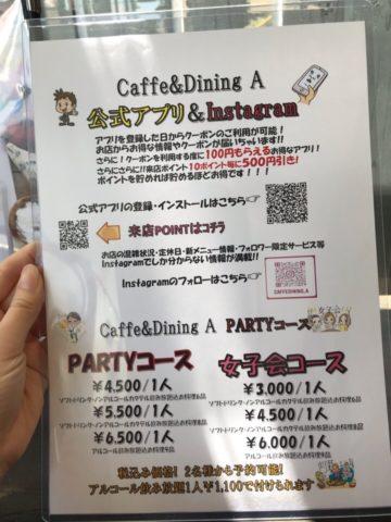 Caffe&Dining A飲み会メニュー