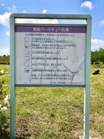 桃畑バーベキュー広場ルール