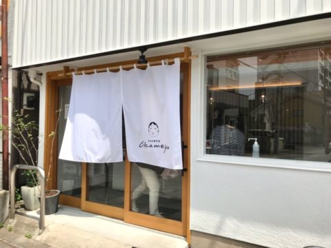 足利のおはぎ専門店「okameya」