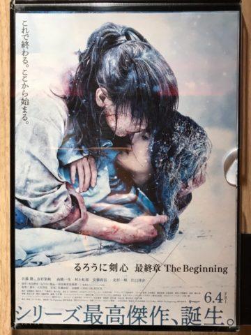 劇場版「るろうに剣心」最終章 The Beginning