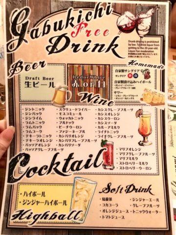 gabukichi飲み放題メニュー