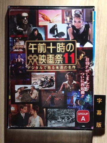 午前十時の映画祭11