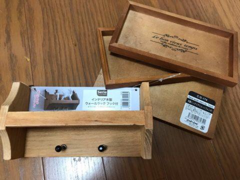 セリアで買ったウォールラックと木製トレイ