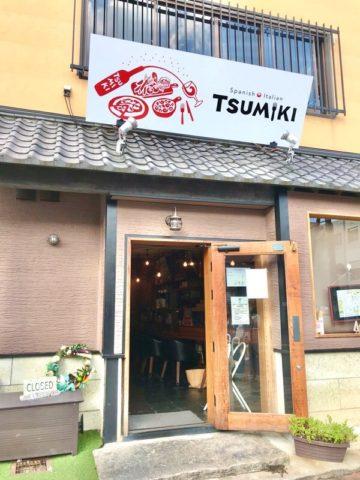 スパニッシュ イタリアン バル TSUMIKI